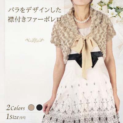 バラをデザインした襟付きファーボレロ