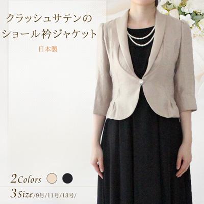 【9号・11号・13号】ショール衿のジャケット風ボレロ【結婚式、披露宴、パーティー】