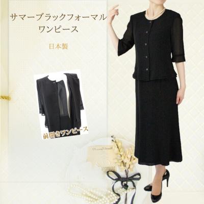 【40%OFF】【9号】袖と裾のぺプラムがやさしい印象のブラックフォーマルワンピース【夏の法要・法事・葬儀】【日本製】