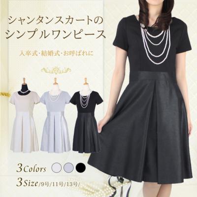 【9号・11号・13号】シャンタンスカートのシンプルワンピース【入学式、卒業式、結婚式】【日本製】