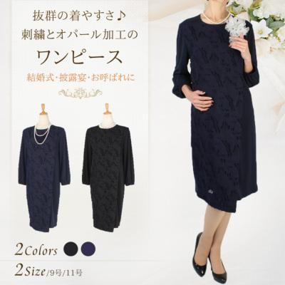 【9号・11号】抜群の着やすさ♪刺繍とオパール加工のワンピース【結婚式、披露宴、パーティー】