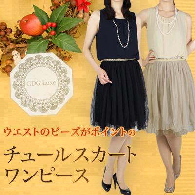 【M】ウエストビジューがエレガントなチュールスカートのワンピース【結婚式、披露宴、パーティー】