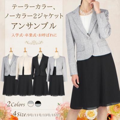 テーラーカラー、ノーカラー2ジャケットアンサンブル【入学式、卒業式、七五三】
